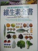 【書寶二手書T3/養生_WDI】維生素全書_維生素工作室