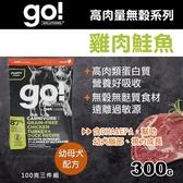 【毛麻吉寵物舖】Go! 87%高肉量無穀系列 雞肉鮭魚 幼犬配方-300克(100克三件組)