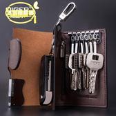 大容量鑰匙包男士真牛皮腰掛零錢包 卡包男女式汽車多功能鎖匙包