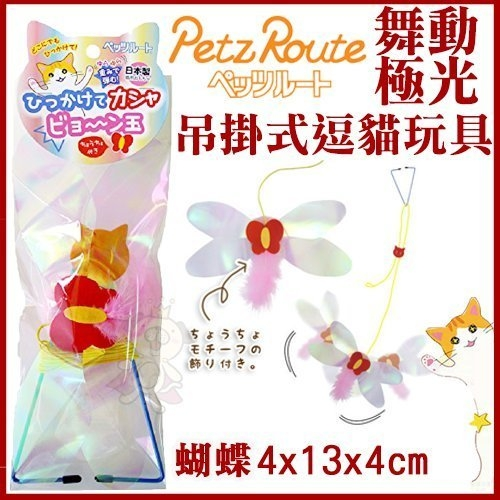 *WANG*日本Petz Route沛滋露《舞動極光吊掛式-蝴蝶》逗貓玩具