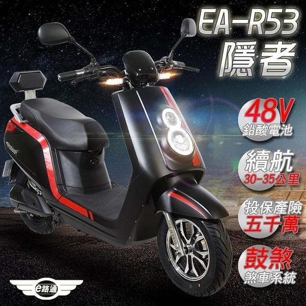 客約【e路通】EA-R53 隱者 48V鉛酸 500W LED大燈 液晶儀表 電動車 (電動自行車)