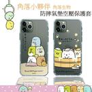 【角落小夥伴】iPhone 11 Pro (5.8吋) 防摔氣墊空壓保護手機殼