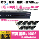 高雄/台南/屏東監視器/1080P-AHD/到府安裝【8路監視器+戶外型攝影機*7支】標準安裝!非完工價!