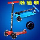 滑板車兒童滑板車三輪四輪閃光輪折疊踏板車MJBL