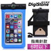DigiStone 手機防水袋/保護套/手機套/可觸控(指南針型)通用6吋以下手機-果凍藍x1★含指南針★免運★