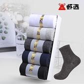 男士中筒棉襪純色長襪秋冬款黑色棉襪吸汗防臭紳士襪