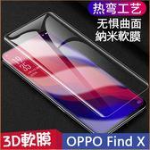 送背貼 OPPO Find X 納米軟膜 全屏覆蓋 3D 保護貼 OPPOfindx 保護膜 高清膜 透明 6.42吋 螢幕保護貼