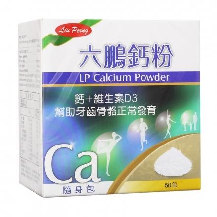 【六鵬】鈣粉(50包/盒){嘉家生活網}