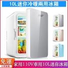 車載冰箱 10L迷你冰箱110V台灣家用冰箱便攜式靜音冰箱冷藏夏季必備冷熱兩用【現貨免運】