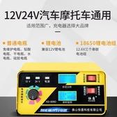 汽車電瓶充電器12v24v伏蓄電池摩托車全自動大功率充電機充滿自停(免運快出)