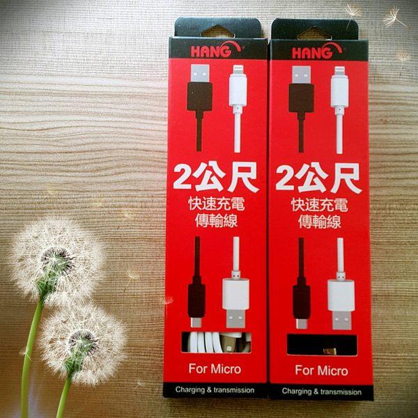 『HANG Micro USB 加長型2米傳輸線』SAMSUNG Alpha G850Y 鉑型機 充電線 數據線 快速充電