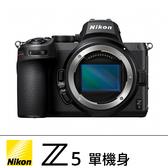 Nikon Z5 單機身 總代理公司貨 刷卡分期零利率 德寶光學 Z50 Z5 Z6 Z7