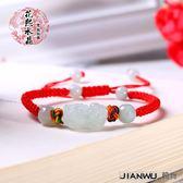 天然翡翠玉貔貅五彩紅繩編織手鍊