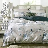 『多款任選』奧地利100%TENCEL涼感60支純天絲5尺雙人舖棉床罩兩用被套八件組(限宅配)300織專櫃等級