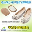 羊皮舒適腳跟墊 ㊣吸汗防臭護足墊 增加鞋內彈性Q軟度提升穿鞋柔軟度 減震╭*鞋博士嚴選鞋材