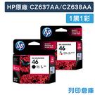 原廠墨水匣 HP 1黑1彩 CZ637AA / CZ638AA / NO.46 墨水匣 / 適用 HP Deskjet 2020hc/2520hc/4729hc/2029hc/2529hc