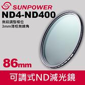 【現貨】86mm SUNPOWER TOP1 SMRC ND4-400 可調式 ND 減光鏡 抗耀光抗污防潑水 公司貨