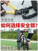 新品鳳凰自行車鎖電動電瓶車摩托車防盜鎖便攜式車鎖單車山地車鍊條鎖