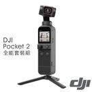 DJI Pocket 2 口袋手持雲台相機 全能套裝組-公司貨