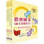 【鼎文公職‧國考直營】GF01農會招考(企劃管理-會務行政)速成滿分題庫套書
