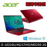 Acer 宏碁 A515-54G-570X (i5-10210U/4G/1T/MX250-2G 紅) 窄邊框輕薄效能大筆電