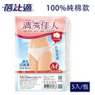 【蓓比適】清秀佳人 女用免洗褲-100%...