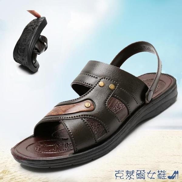 涼鞋 2020新款透氣男涼鞋兩用男士沙灘男款防滑開車少年青年厚底拖鞋 快速出貨
