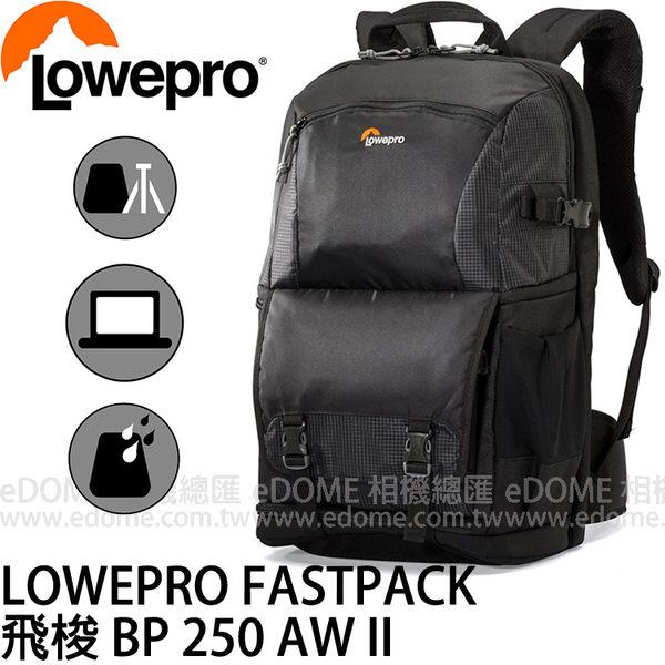 LOWEPRO 羅普 Fastpack BP 250 AW II 飛梭 後背包 (24期0利率 免運 台閔科技公司貨) 相機包 電腦包 LP36869