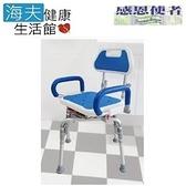 【海夫健康生活館】360度四段旋轉洗澡椅 - 扶手可掀 台灣製