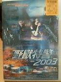 挖寶二手片-N04-058-正版DVD-華語【野獸特警2003】-張文慈 王敏德 王合喜(直購價)