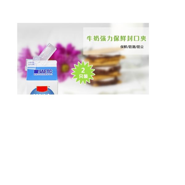 創意食品密封夾 牛奶封口夾(兩個裝)