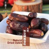 【茶鼎天】黑金剛-天然大顆椰棗乾-無人工添加物、防腐劑、香料及糖精,營養豐富的健康美食
