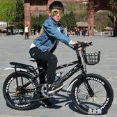 兒童自行車6-7-8-9-10-11-12歲小學生女20寸童車男孩大童山地單車YYS     易家樂