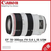CANON EF 70-300mm F4-5.6L IS USM .胖白L鏡.總代理台灣佳能公司貨 可傑
