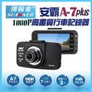 【愛車族購物網】掃瞄者 A-7 PLUS 高畫質行車記錄器+16G