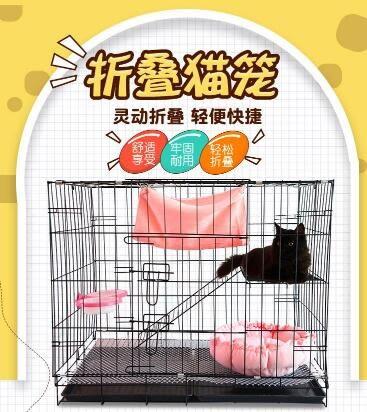 貓籠 貓籠子貓別墅二層雙層便攜特價包郵三層折疊貓舍貓咪大號寵物貓籠igo 阿薩布魯