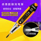 數字顯示LED燈電工測電筆 現貨