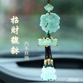 汽車掛件貔貅車內吊飾保平安符高檔掛飾男女士車載後視鏡吊墜飾品 溫暖享家