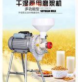 家用商用豆漿機豆腐機多功能磨漿機打米漿機腸粉機水磨粉機米糕機1100W QM『櫻花小屋』