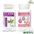 【好運到超值A組合】瑞士聖潔莓+Ferti-500V好韻®(肌醇+葉酸) (2罐/組)