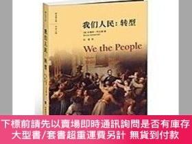 簡體書-十日到貨 R3YY【轉型 全球百大思想家布魯斯·阿克曼經典之作WE THE PEOPLE:Transformations.