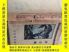 二手書博民逛書店罕見浮士德(中亞書店)Y12597 中亞書店 出版1936