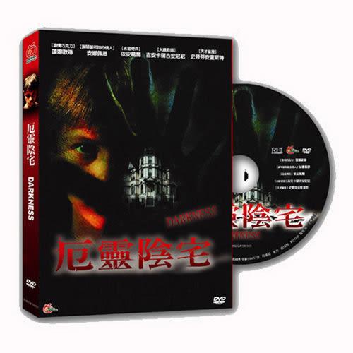 厄靈陰宅 DVD  (購潮8)