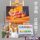顏料 馬利油畫顏料套裝工具初學者套裝12色18色24色美術用品油畫 百分百