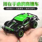 遙控車迷小小型兒童遙控車玩具車微型充電小跑車高速短 『優尚良品』