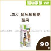 寵物家族-LOLO 鼠兔棒棒糖(蘋果) 90g