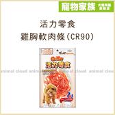 寵物家族-活力零食-雞胸軟肉條(CR90)115g