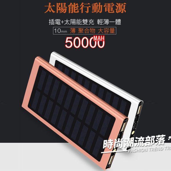 太陽能行動電源大容量50000MAH超薄通用聚合物移動電源
