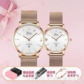 2021新款1314情侶手錶一對男女士十大正品牌名牌機械女錶學生 全館新品85折