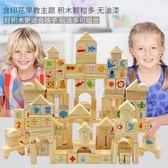 原木製寶寶益智無漆積木玩具男孩女1-2-3-6歲嬰幼兒拼裝7-8-10歲
